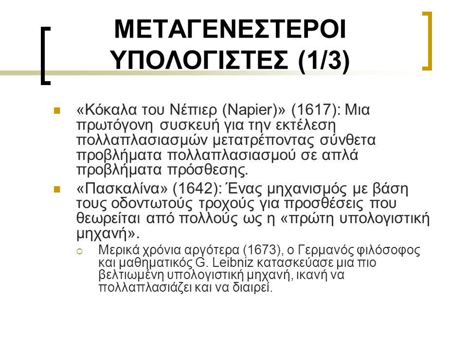 ΜΕΤΑΓΕΝΕΣΤΕΡΟΙ ΥΠΟΛΟΓΙΣΤΕΣ (1/3)