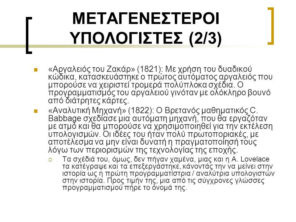 ΜΕΤΑΓΕΝΕΣΤΕΡΟΙ ΥΠΟΛΟΓΙΣΤΕΣ (2/3)