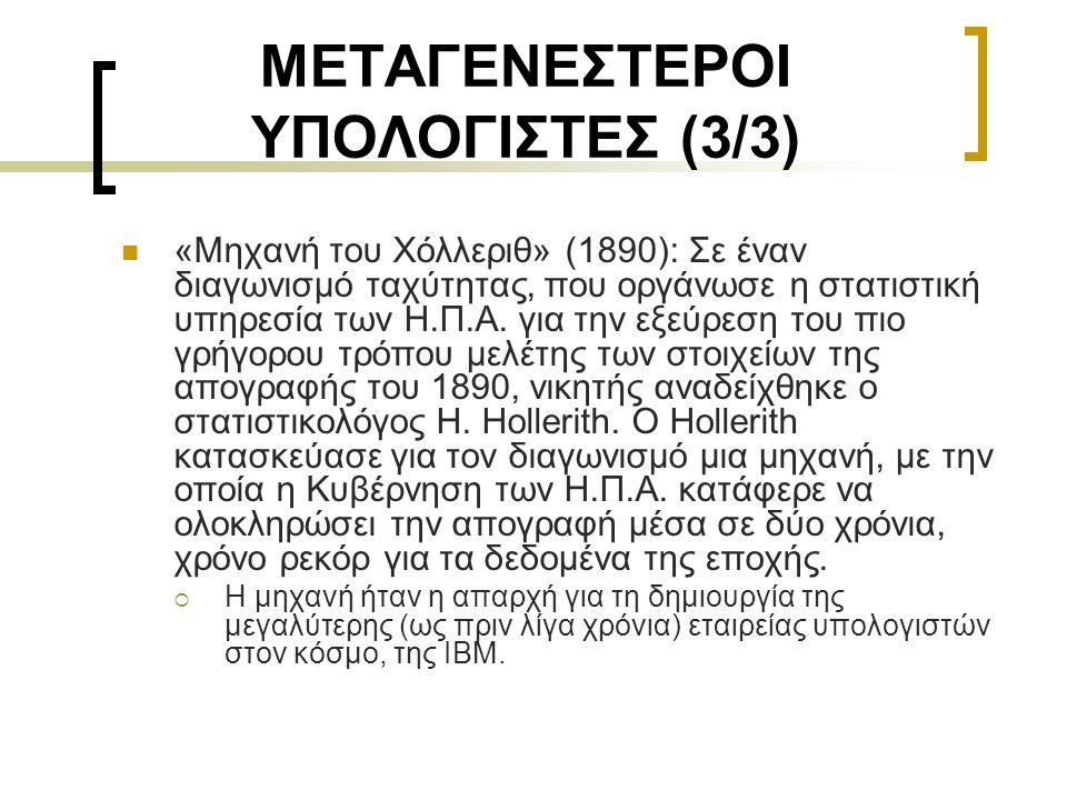 ΜΕΤΑΓΕΝΕΣΤΕΡΟΙ ΥΠΟΛΟΓΙΣΤΕΣ (3/3)