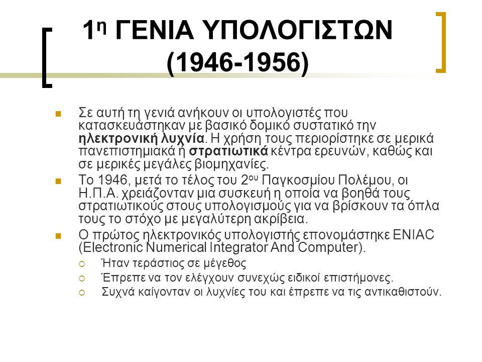 1η ΓΕΝΙΑ ΥΠΟΛΟΓΙΣΤΩΝ (1946-1956)