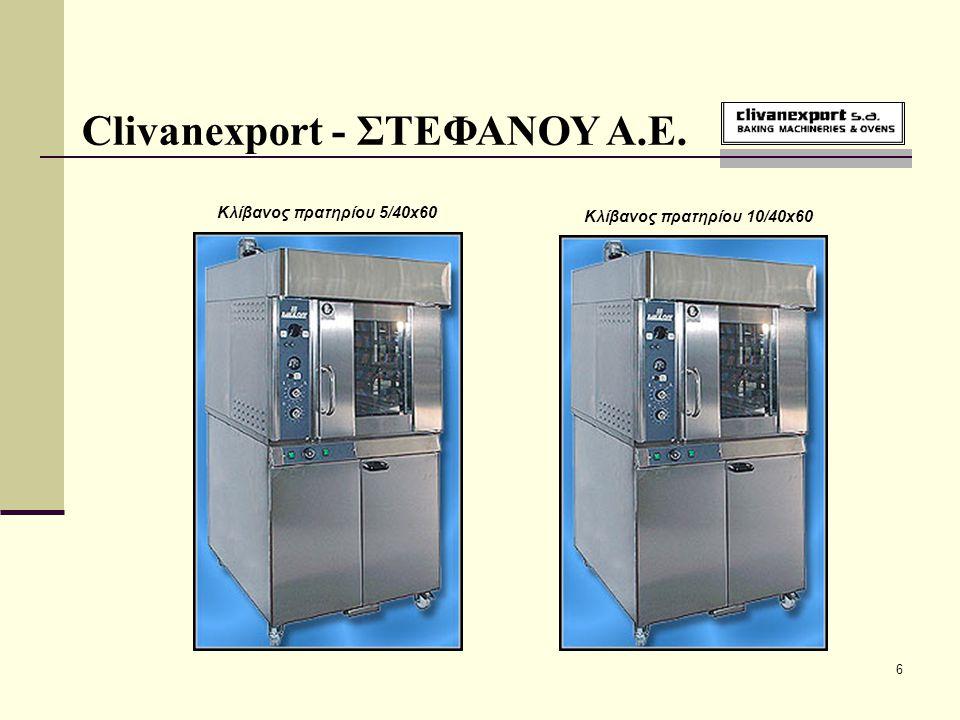 Clivanexport - ΣΤΕΦΑΝΟΥ Α.Ε.