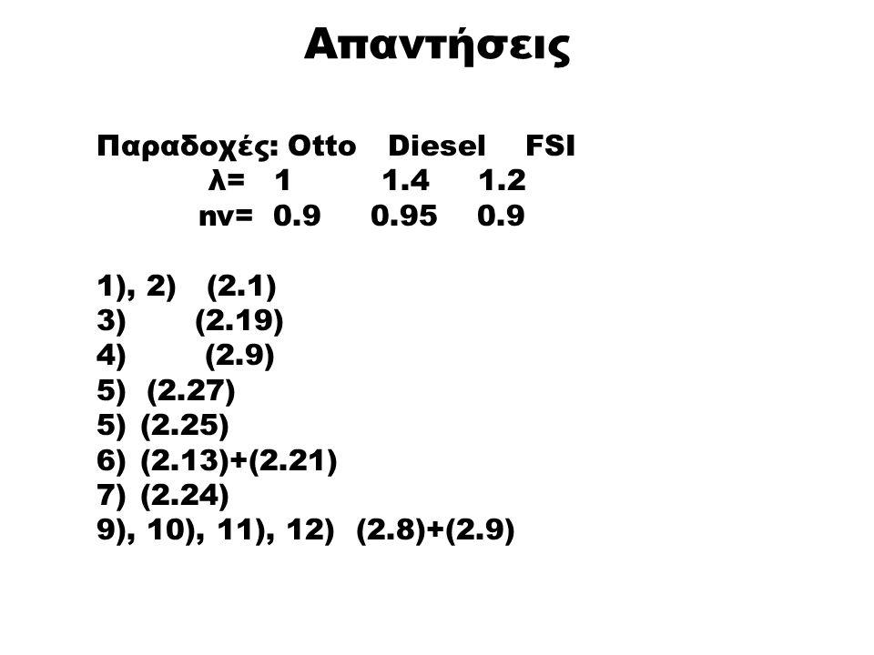 Απαντήσεις Παραδοχές: Otto Diesel FSI λ= 1 1.4 1.2 nv= 0.9 0.95 0.9