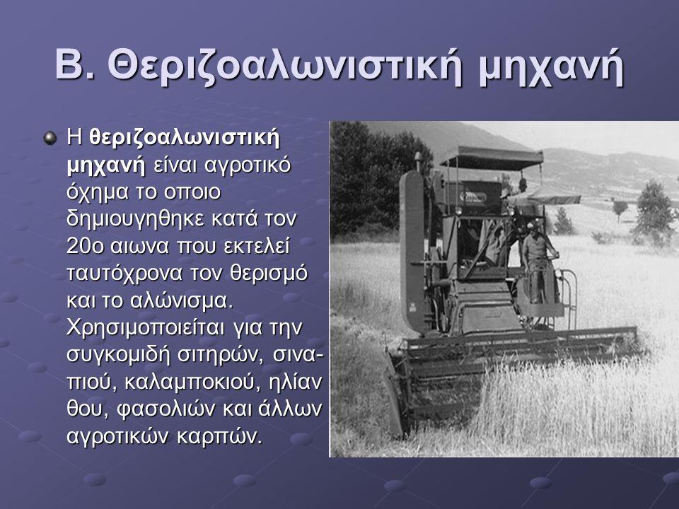 Β. Θεριζοαλωνιστική μηχανή