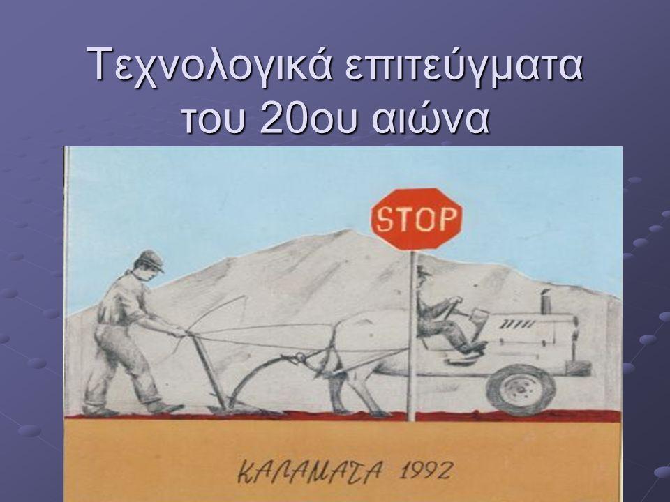 Τεχνολογικά επιτεύγματα του 20ου αιώνα