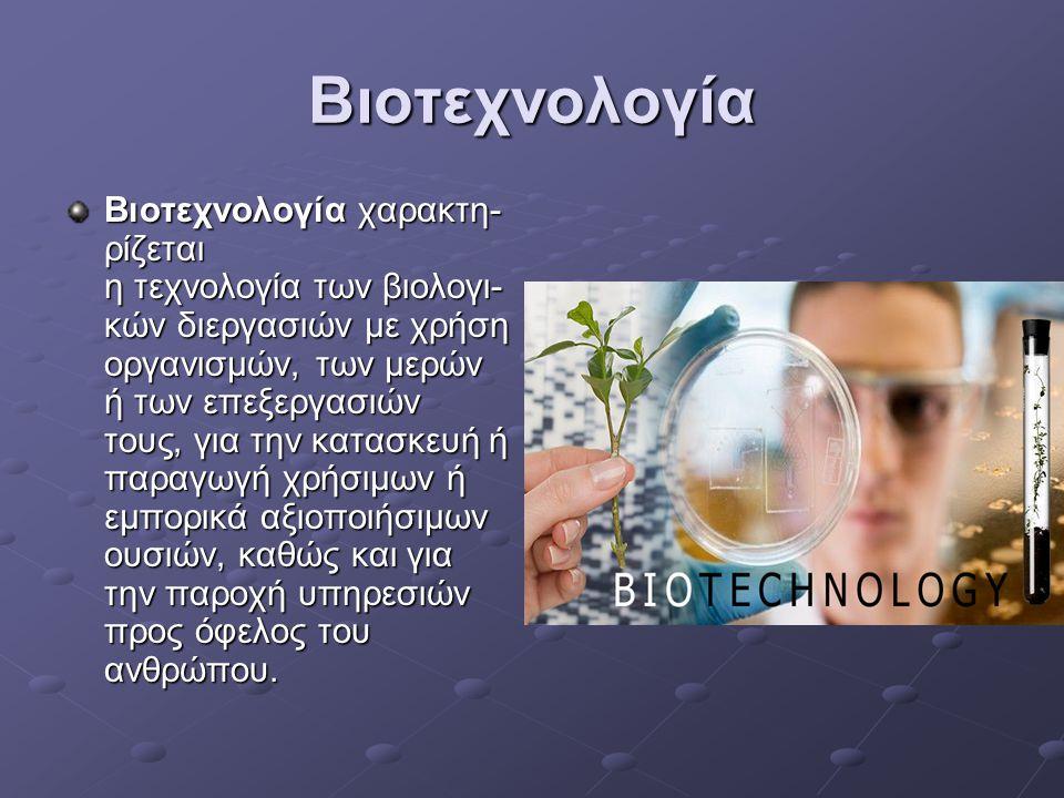 Βιοτεχνολογία