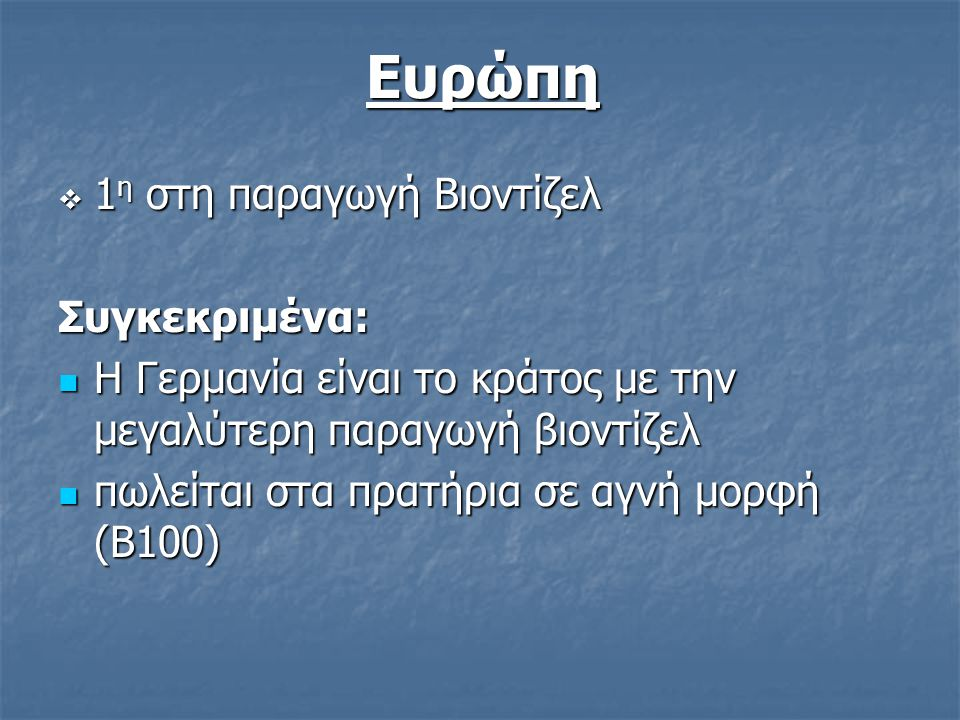 Ευρώπη 1η στη παραγωγή Βιοντίζελ Συγκεκριμένα: