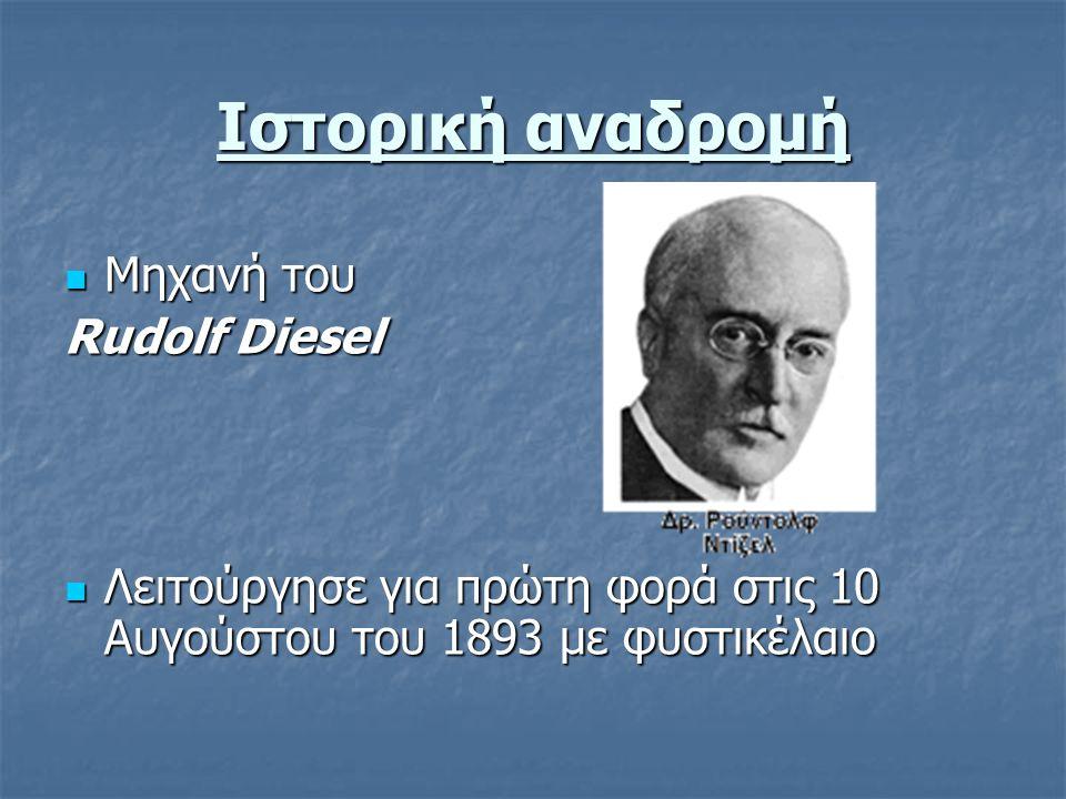 Ιστορική αναδρομή Μηχανή του Rudolf Diesel