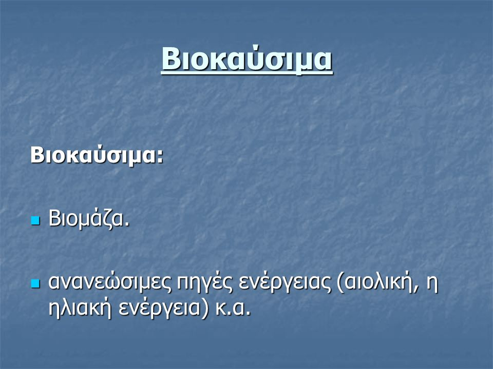 Βιοκαύσιμα Βιοκαύσιμα: Βιομάζα.