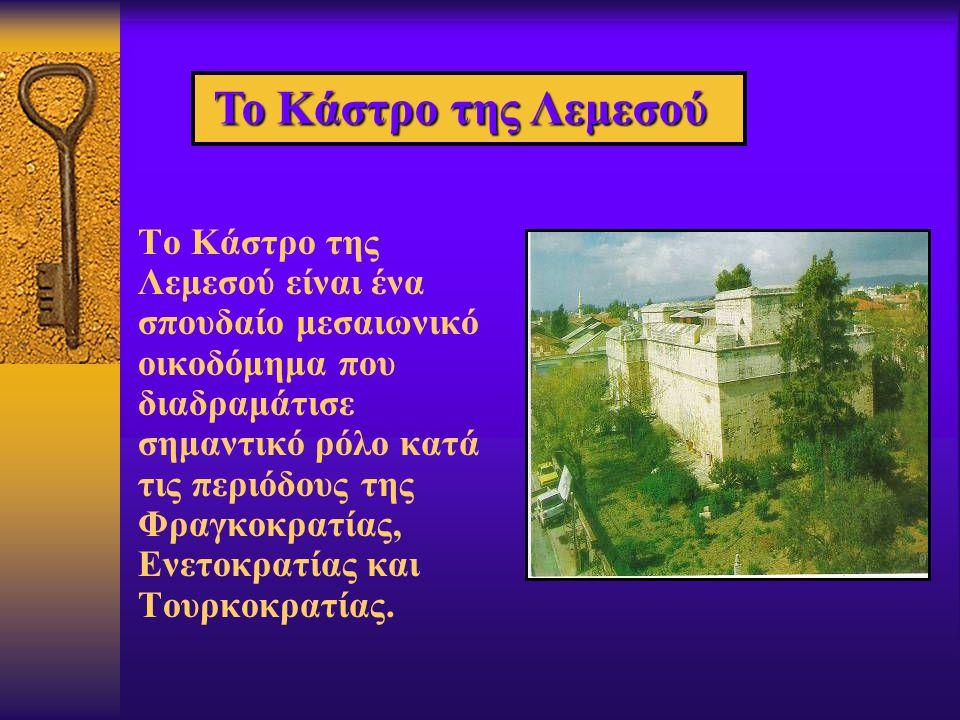 Το Κάστρο της Λεμεσού