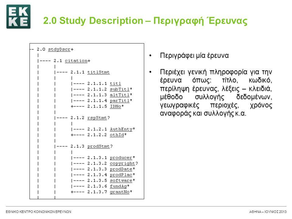 2.0 Study Description – Περιγραφή Έρευνας
