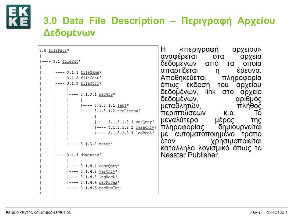 3.0 Data File Description – Περιγραφή Αρχείου Δεδομένων