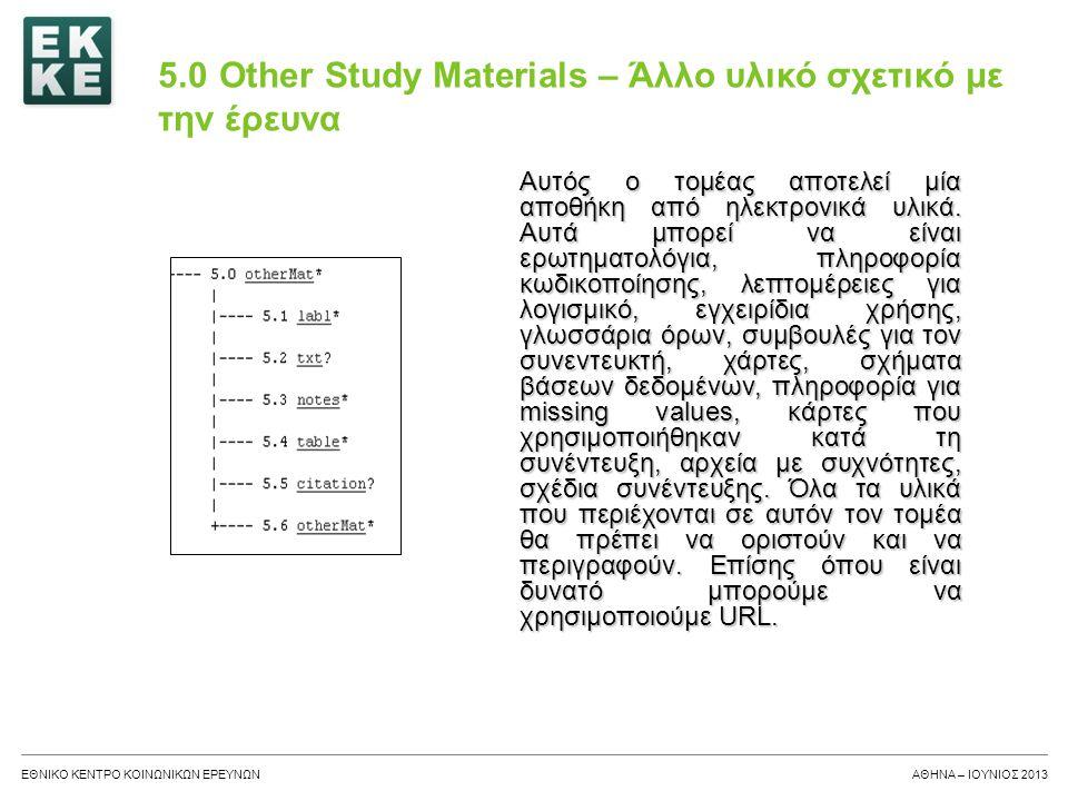 5.0 Other Study Materials – Άλλο υλικό σχετικό με την έρευνα