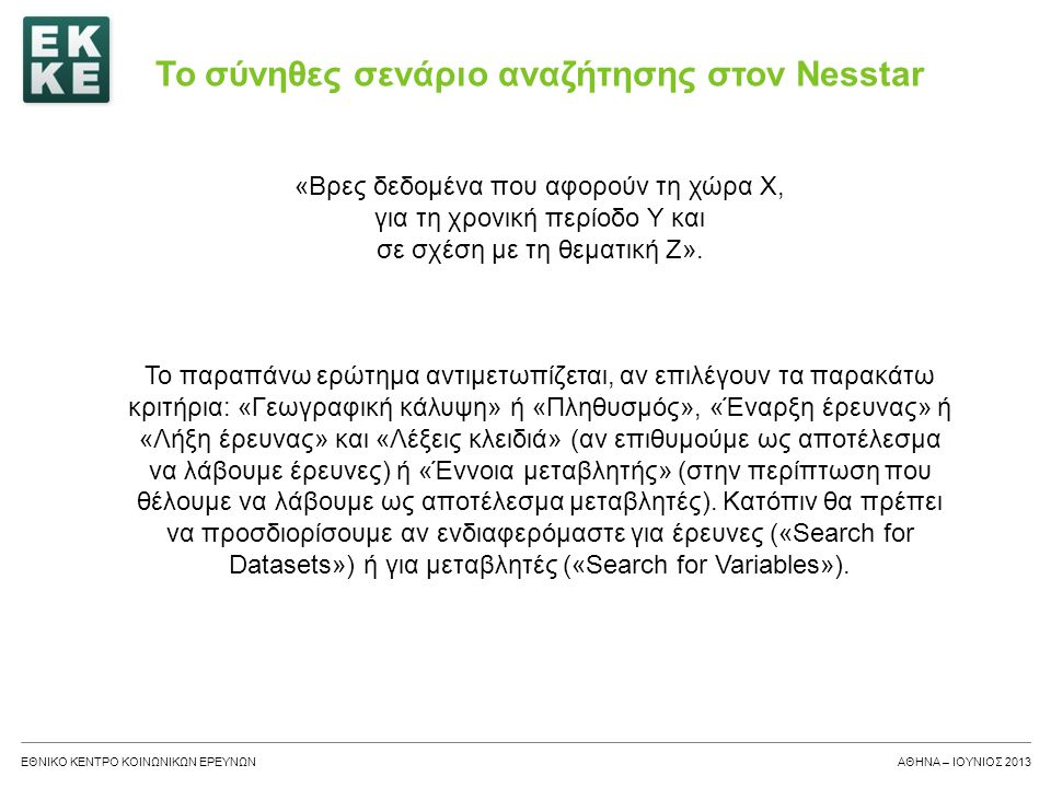 Το σύνηθες σενάριο αναζήτησης στον Nesstar