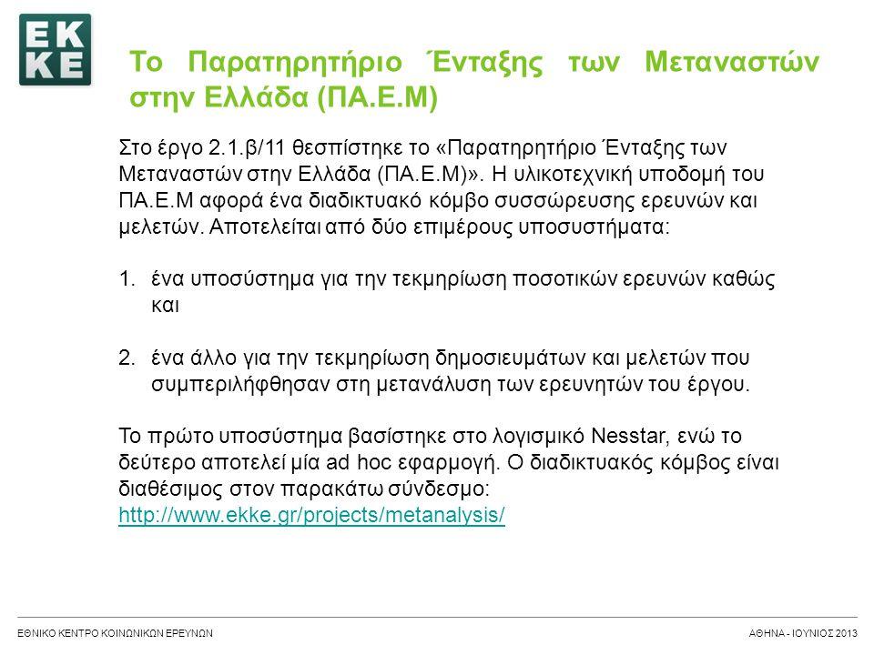 Το Παρατηρητήριο Ένταξης των Μεταναστών στην Ελλάδα (ΠΑ.Ε.Μ)