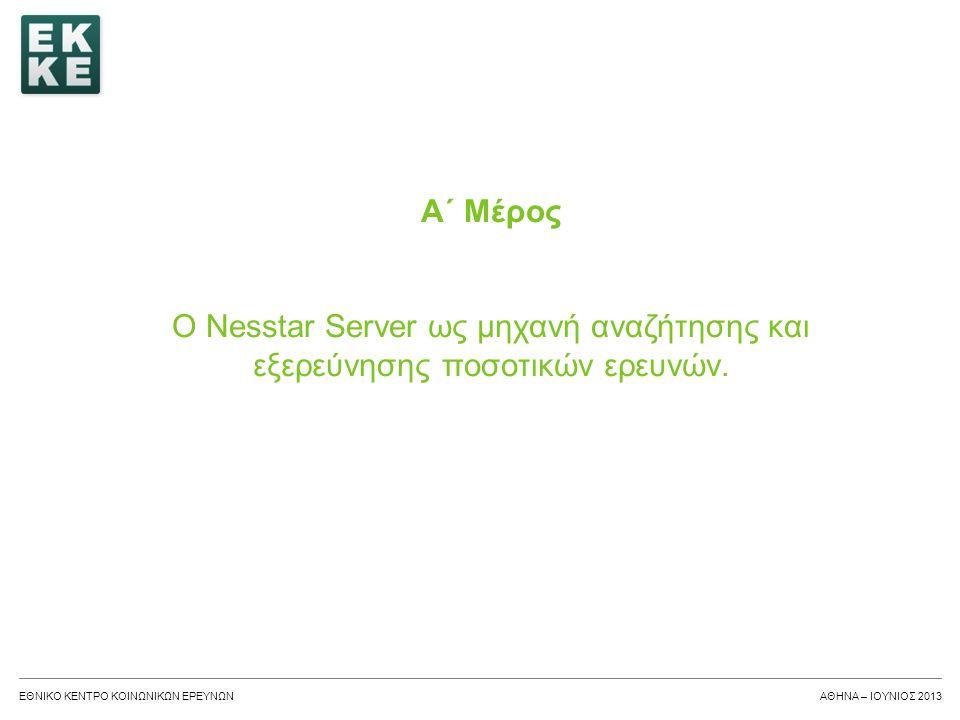 Α΄ Μέρος O Nesstar Server ως μηχανή αναζήτησης και εξερεύνησης ποσοτικών ερευνών. ΕΘΝΙΚΟ ΚΕΝΤΡΟ ΚΟΙΝΩΝΙΚΩΝ ΕΡΕΥΝΩΝ.
