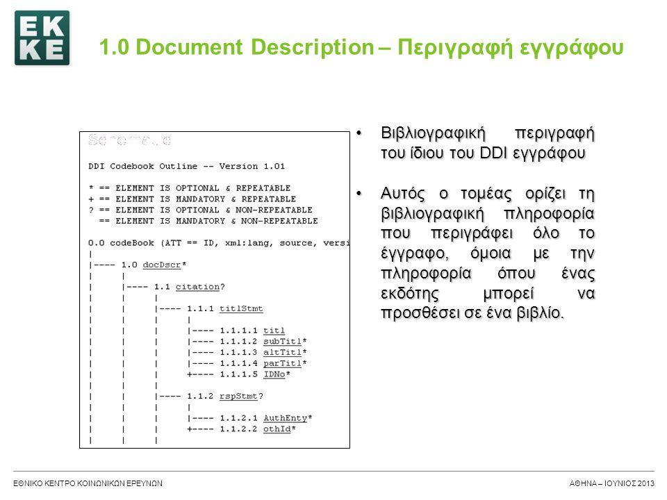 1.0 Document Description – Περιγραφή εγγράφου
