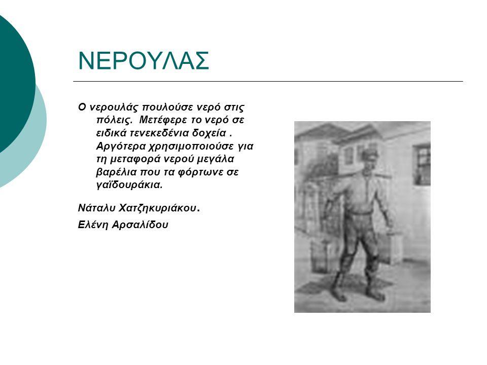ΧΑΛΚΟΥΡΓΟΣ Αναστασία Ματθαιοπούλου Μιχάλης Βουδάσκας.