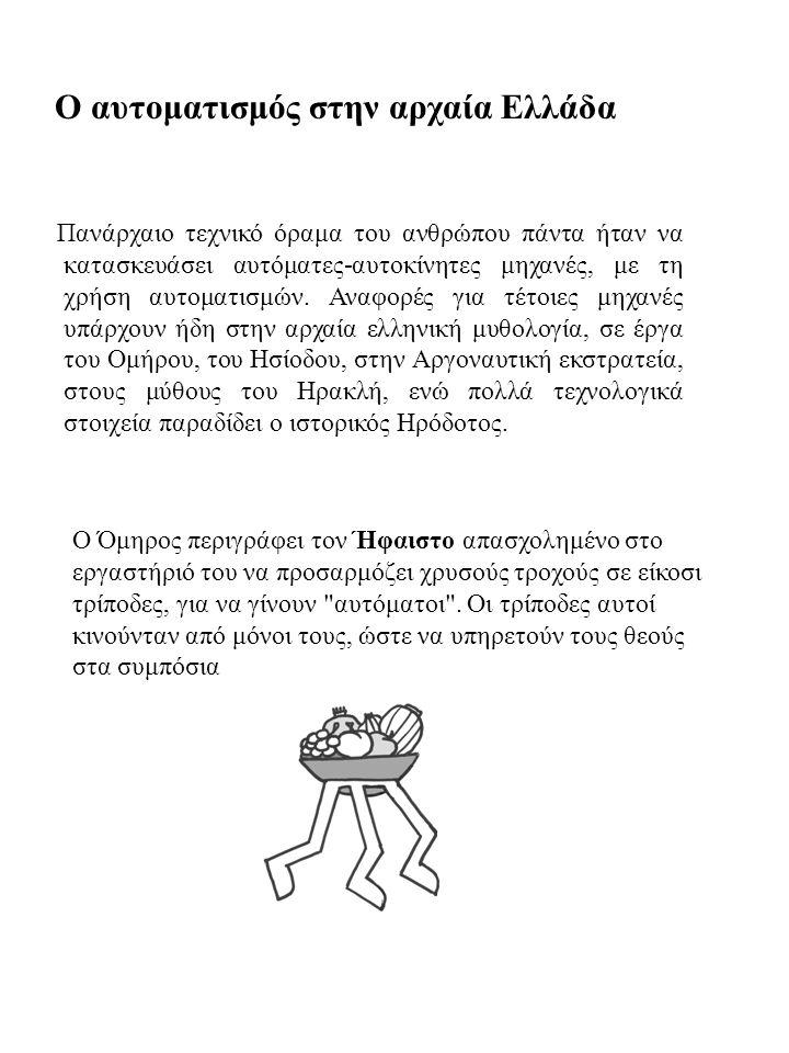 Ο αυτοματισμός στην αρχαία Ελλάδα