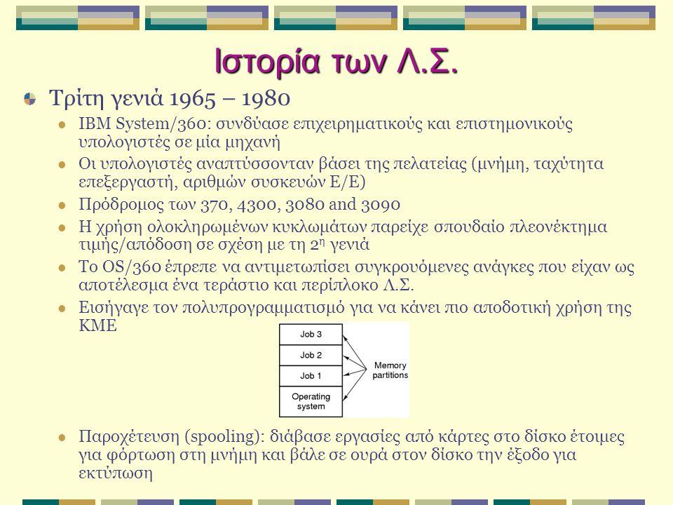 Ιστορία των Λ.Σ. Τρίτη γενιά 1965 – 1980