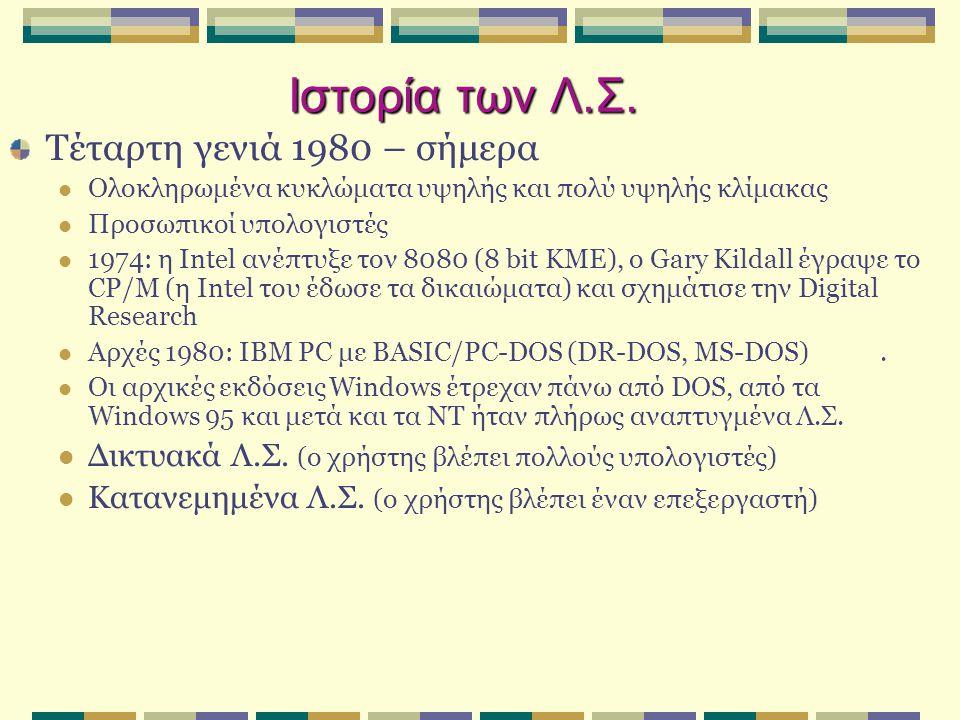 Ιστορία των Λ.Σ. Τέταρτη γενιά 1980 – σήμερα