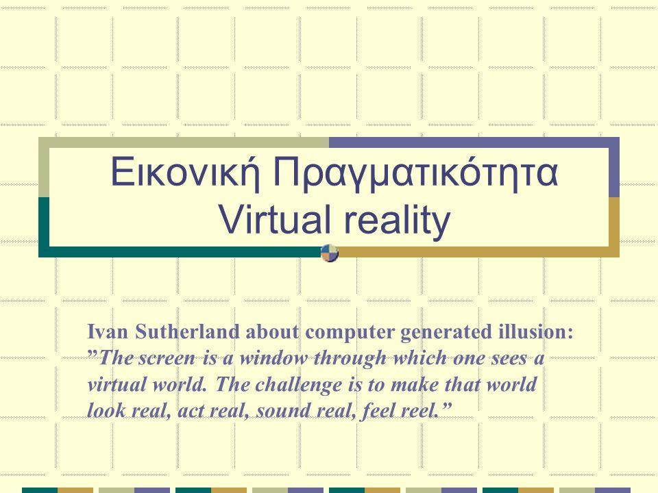 Εικονική Πραγματικότητα Virtual reality