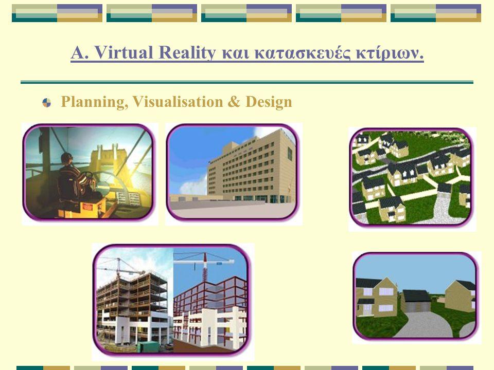 Α. Virtual Reality και κατασκευές κτίριων.