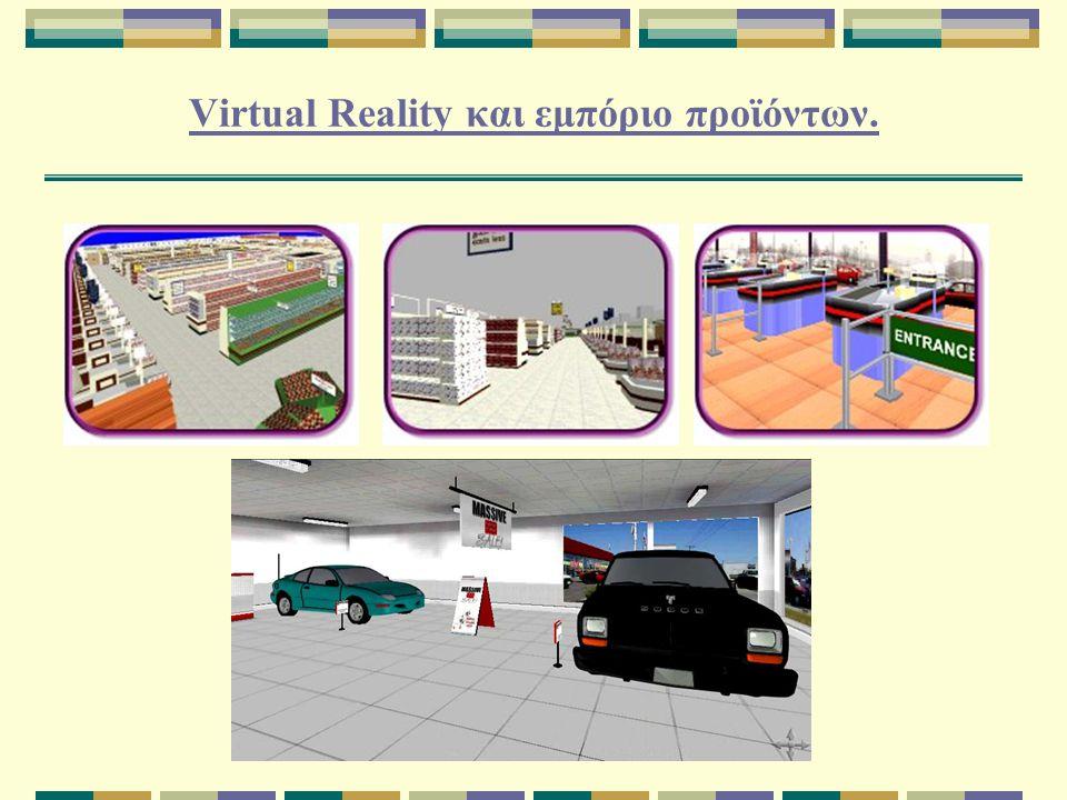 Virtual Reality και εμπόριο προϊόντων.