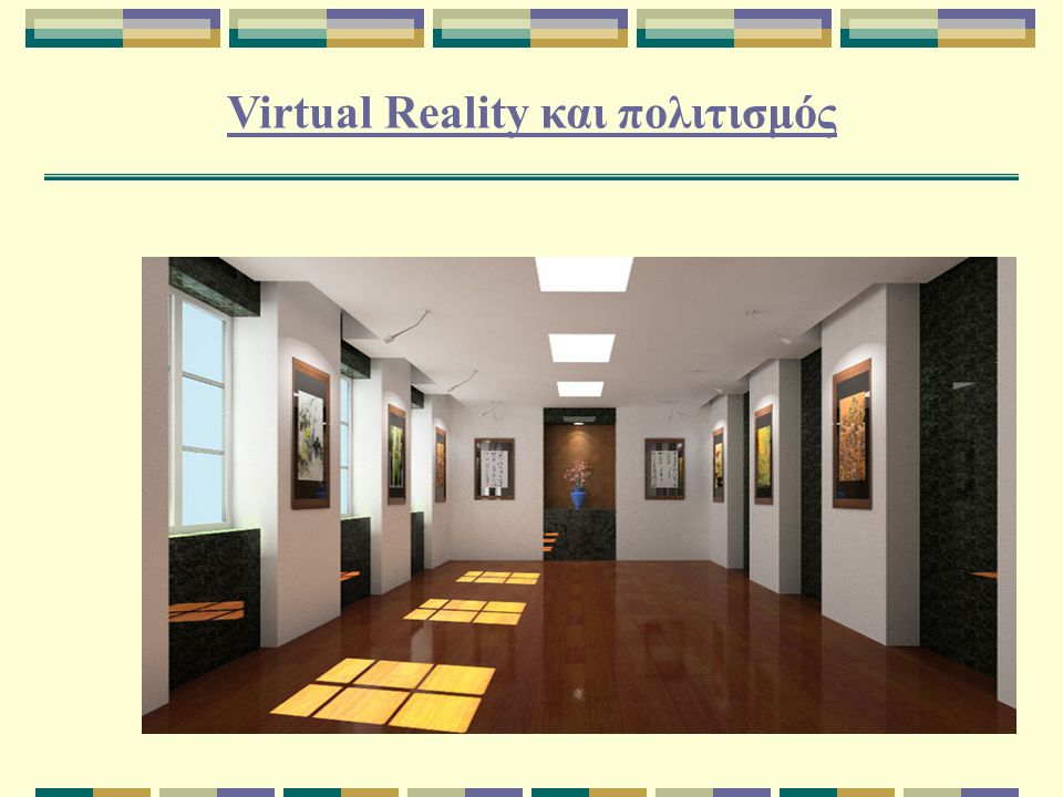 Virtual Reality και πολιτισμός