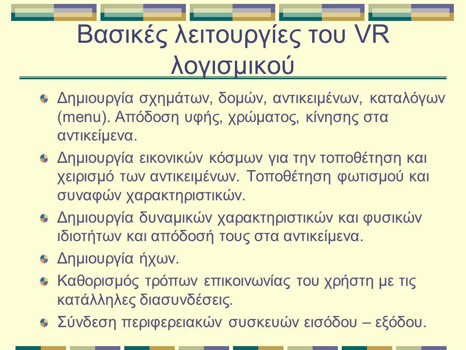 Βασικές λειτουργίες του VR λογισμικού