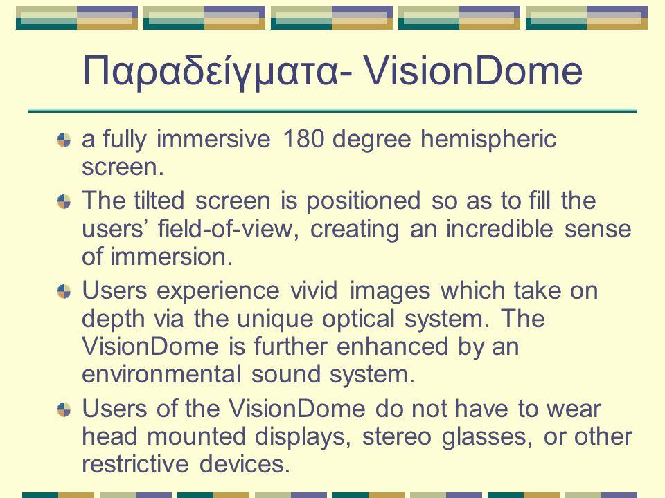 Παραδείγματα- VisionDome