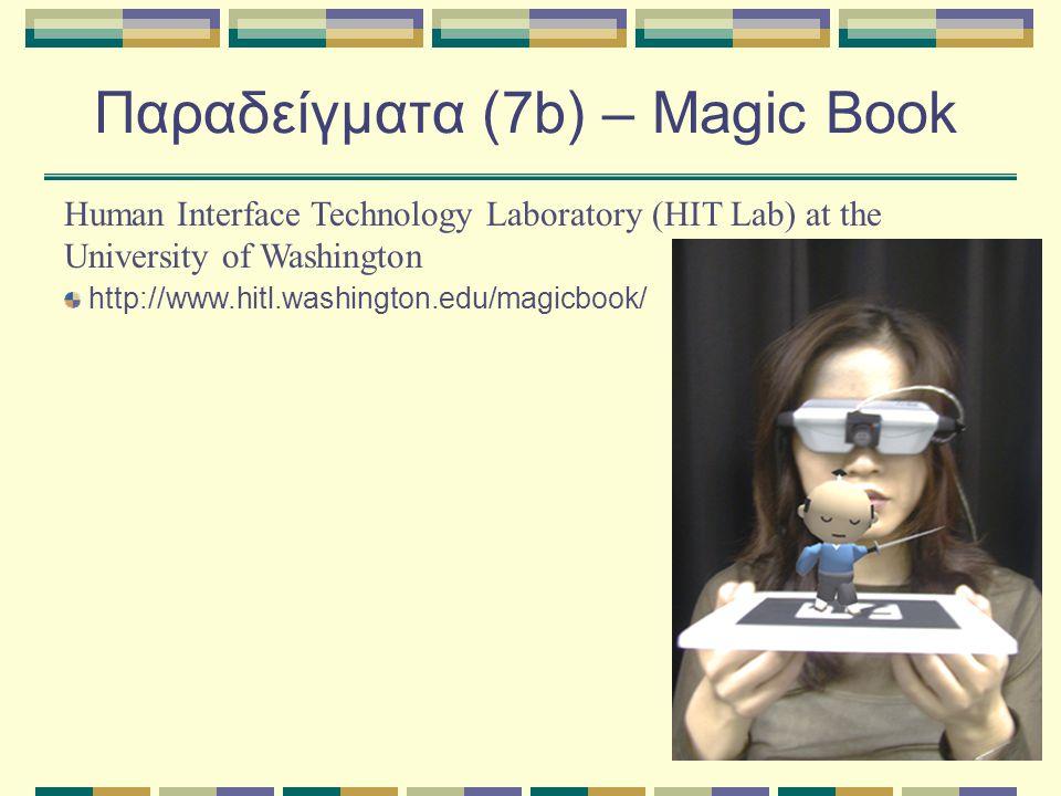 Παραδείγματα (7b) – Magic Book