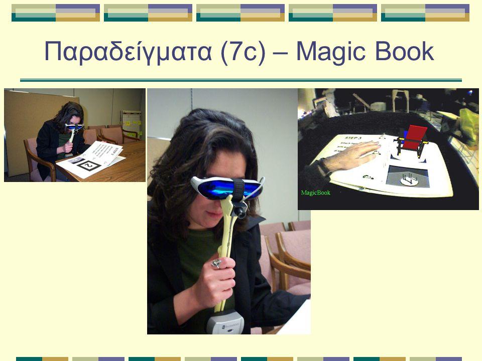 Παραδείγματα (7c) – Magic Book