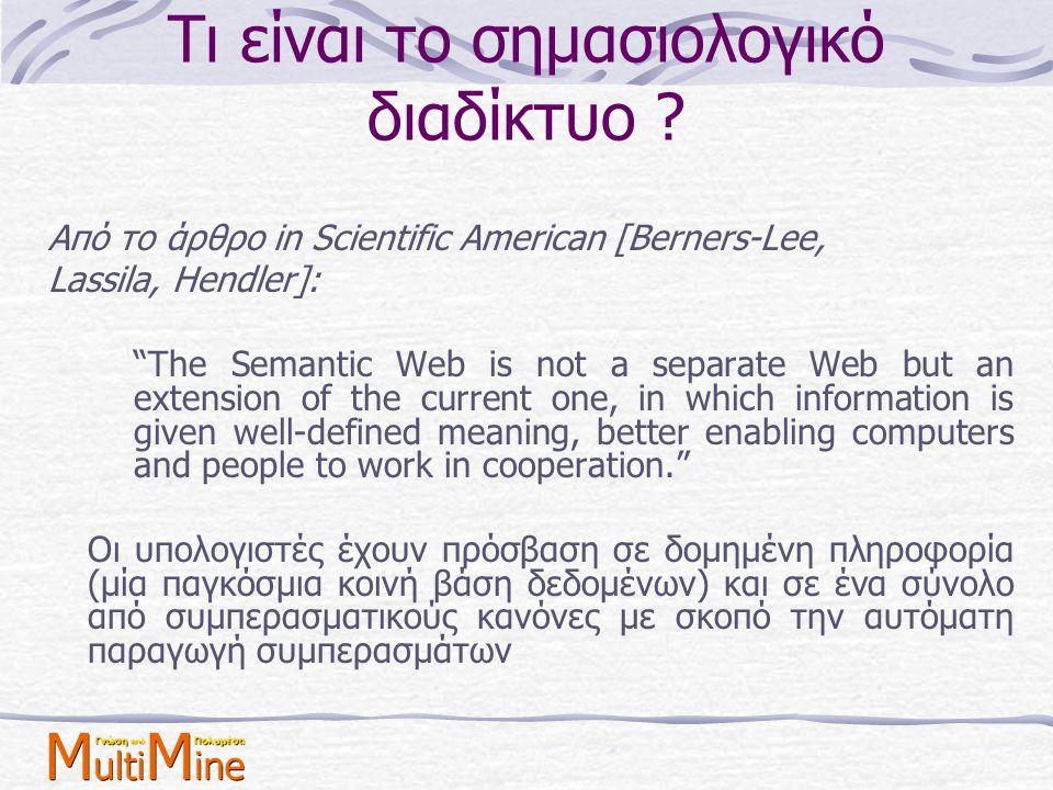 Τι είναι το σημασιολογικό διαδίκτυο