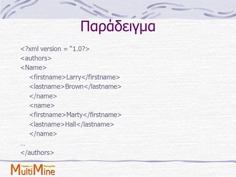 Παράδειγμα < xml version = 1.0 > <authors> <Name>