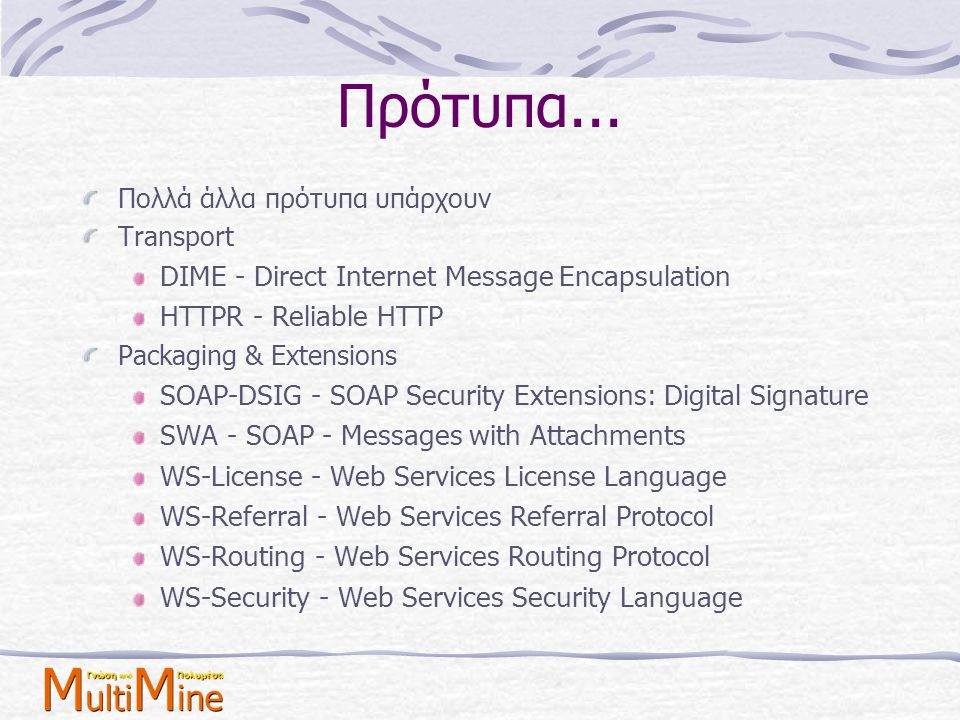 Πρότυπα... DIME - Direct Internet Message Encapsulation