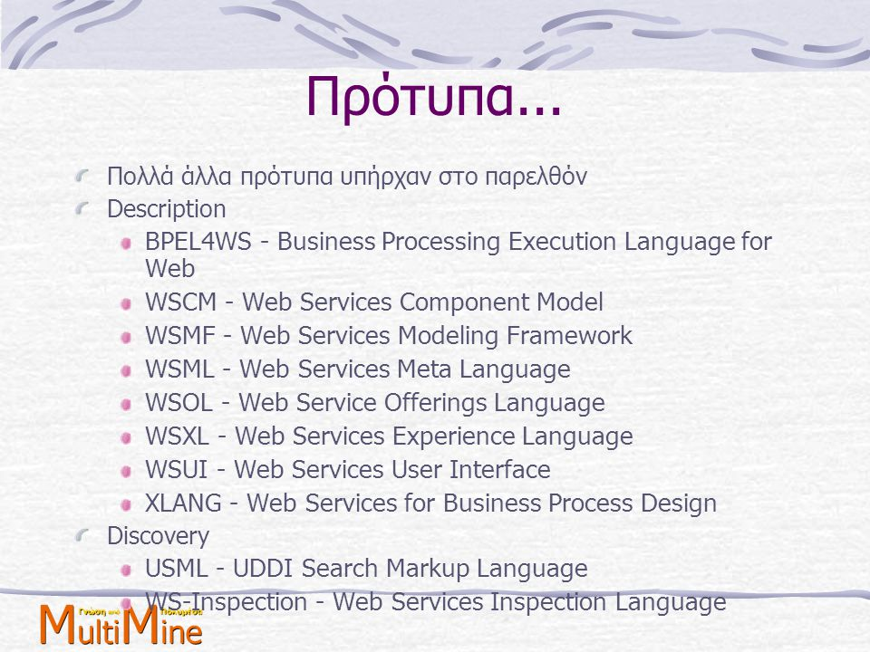 Πρότυπα... BPEL4WS - Business Processing Execution Language for Web