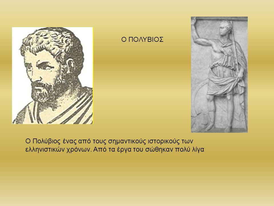 Ο ΠΟΛΥΒΙΟΣ Ο Πολύβιος ένας από τους σημαντικούς ιστορικούς των ελληνιστικών χρόνων.