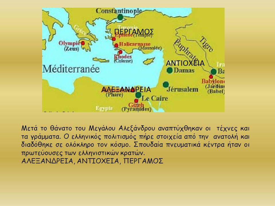 Μετά το θάνατο του Μεγάλου Αλεξάνδρου αναπτύχθηκαν οι τέχνες και τα γράμματα. Ο ελληνικός πολιτισμός πήρε στοιχεία από την ανατολή και διαδόθηκε σε ολόκληρο τον κόσμο. Σπουδαία πνευματικά κέντρα ήταν οι πρωτεύουσες των ελληνιστικών κρατών.