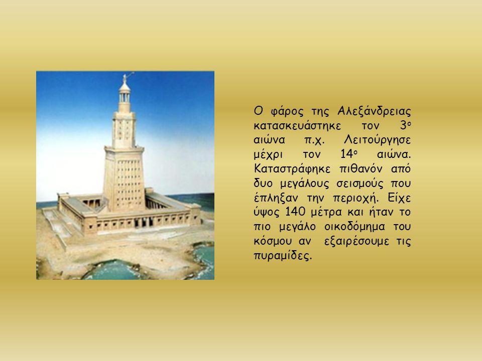 Ο φάρος της Αλεξάνδρειας κατασκευάστηκε τον 3ο αιώνα π. χ