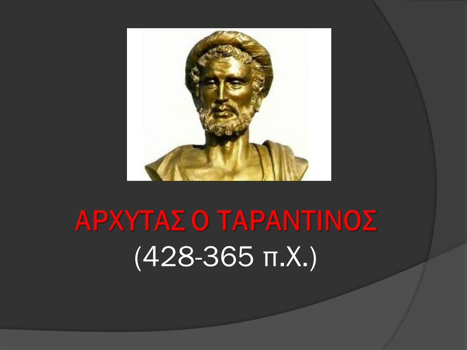 ΑΡΧΥΤΑΣ Ο ΤΑΡΑΝΤΙΝΟΣ (428-365 π.Χ.)
