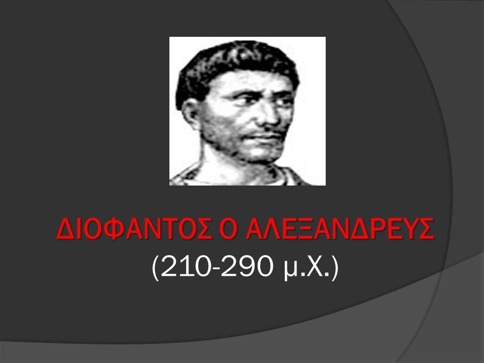 ΔΙΟΦΑΝΤΟΣ Ο ΑΛΕΞΑΝΔΡΕΥΣ (210-290 μ.Χ.)