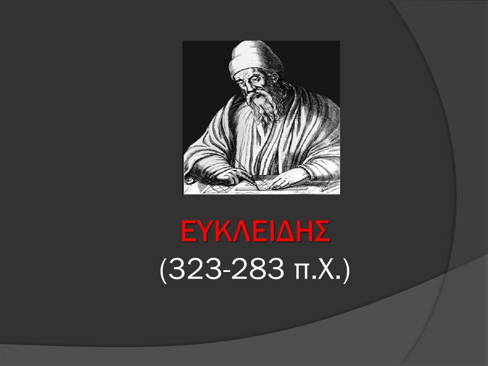 ΕΥΚΛΕΙΔΗΣ (323-283 π.Χ.)