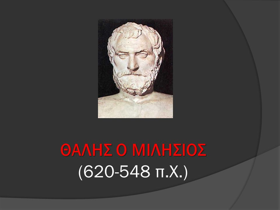 ΘΑΛΗΣ Ο ΜΙΛΗΣΙΟΣ (620-548 π.Χ.)