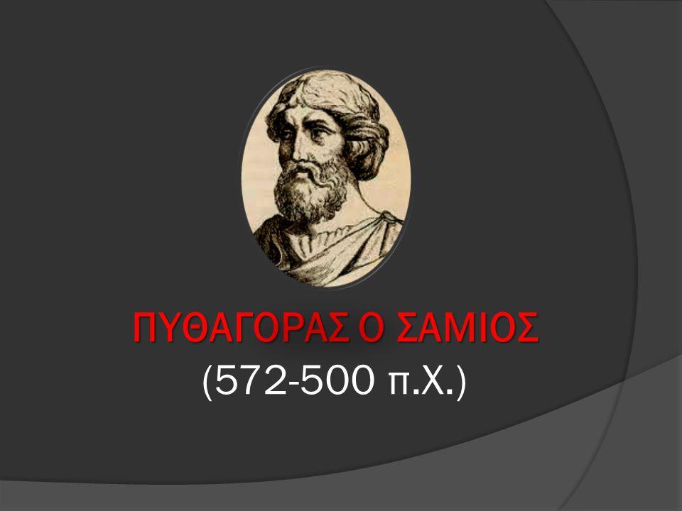 ΠΥΘΑΓΟΡΑΣ Ο ΣΑΜΙΟΣ (572-500 π.Χ.)