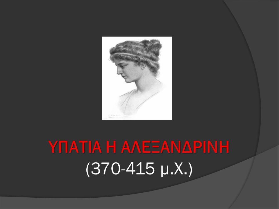 ΥΠΑΤΙΑ Η ΑΛΕΞΑΝΔΡΙΝΗ (370-415 μ.Χ.)