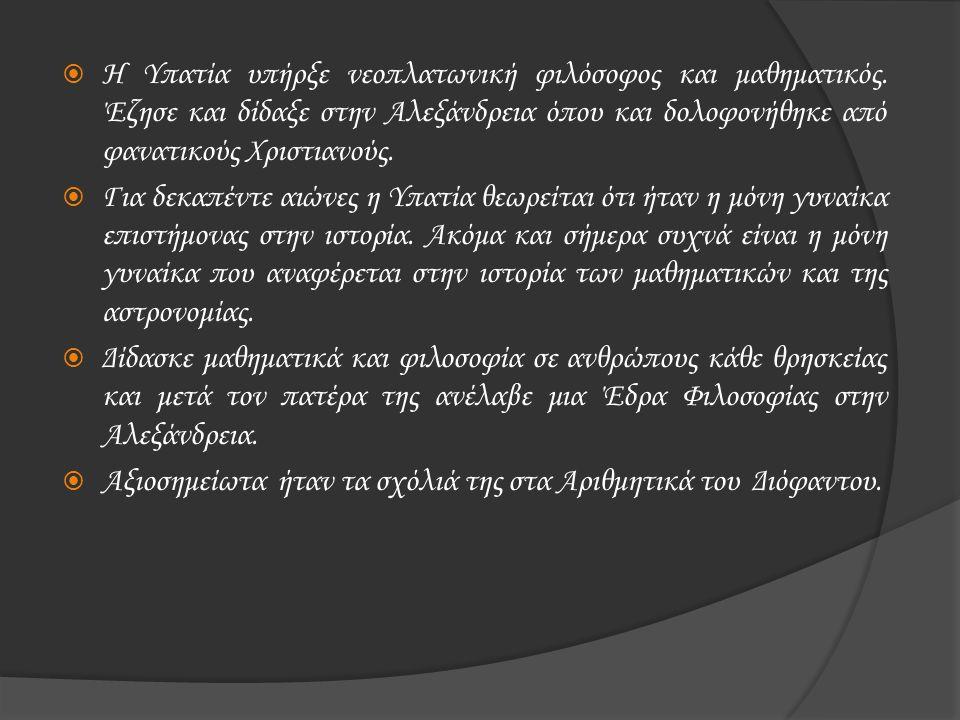 Η Υπατία υπήρξε νεοπλατωνική φιλόσοφος και μαθηματικός