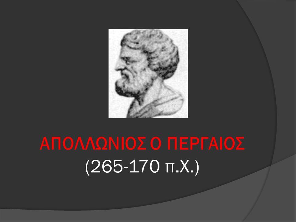 ΑΠΟΛΛΩΝΙΟΣ Ο ΠΕΡΓΑΙΟΣ (265-170 π.Χ.)
