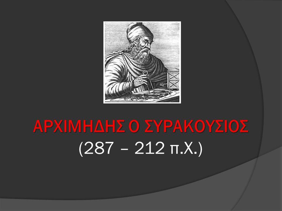 ΑΡΧΙΜΗΔΗΣ Ο ΣΥΡΑΚΟΥΣΙΟΣ (287 – 212 π.Χ.)