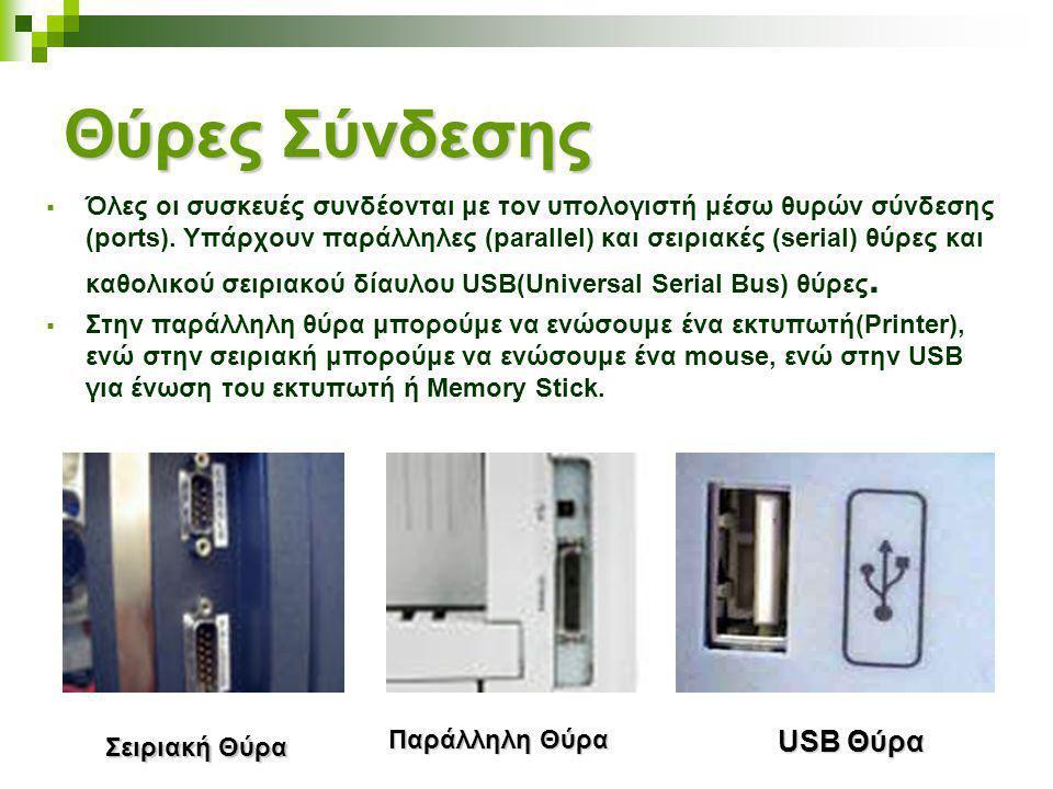 Θύρες Σύνδεσης USB Θύρα
