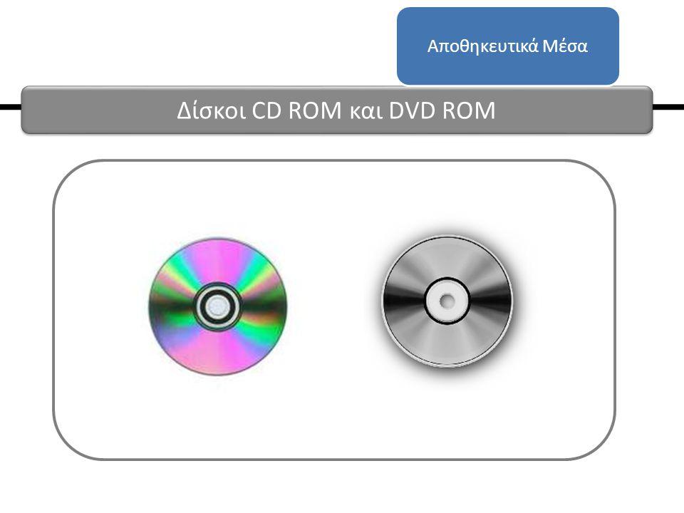 Δίσκοι CD ROM και DVD ROM